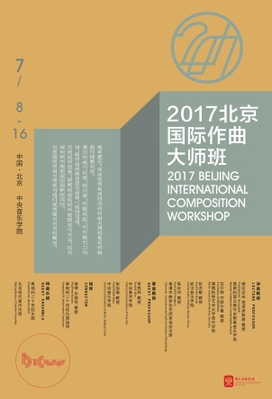 Bejing International Composition Workshop